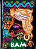 Прощальный вздох Мавра: роман  Рушди Салман купить