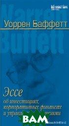 Эссе об инвестициях, корпоративных финансах и управлении компаниями / The essays of Warren Buffett. Lessons for corporate America  Уоррен Баффетт / Warren Buffett  купить