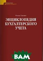 Энциклопедия бухгалтерского учета  Грачева Р. купить
