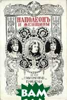 Наполеон и женщины  Массон Фредерик купить