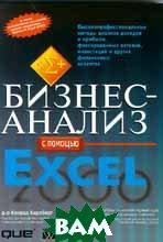 Бизнес-анализ с помощью Excel 2000  Карлберг Конрад купить