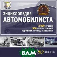 Энциклопедия автомобилиста   купить