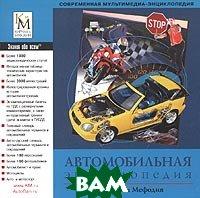 Автомобильная энциклопедия Кирилла и Мефодия 2004   купить