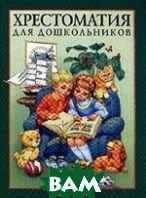 Хрестоматия для школьников  Лунин В. купить