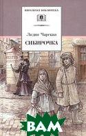 Сибирочка  Лидия Чарская купить