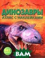 Динозавры. Атлас с наклейками   купить