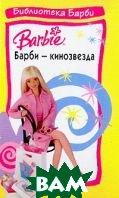 Барби - кинозвезда  Шюрер Ж, купить