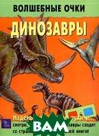 Динозавры   купить