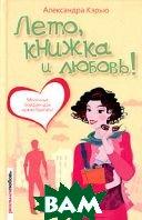 Лето, книжка и любовь!  Александра Кэрью купить