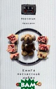 Книга несчастной любви  Фернандо Ивасаки купить