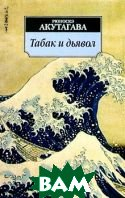Табак и дьявол: Рассказы, эссе  Акутагава купить