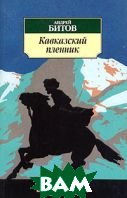 Кавказский пленник  Битов А. купить