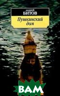 Пушкинский дом  Битов А. купить
