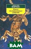 Книга вымышленных существ  Хорхе Луис Борхес купить