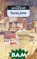 Часть речи. Серия: Азбука-классика (pocket-book)  Иосиф Бродский купить