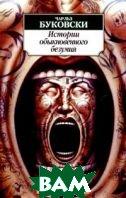 Истории обыкновенного безумия  Чарльз Буковски купить