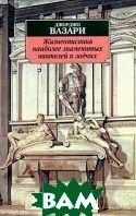 Жизнеописания наиболее знаменитых живописцев, ваятелей и зодчих  Джорджо Вазари купить