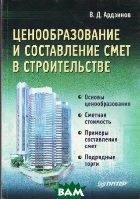 Ценообразование и составление смет в строительстве   Ардзинов В. Д. купить