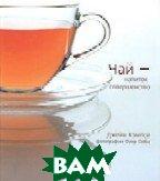 Чай - напиток-совершенство / Tea the Perfect Brew  Кэмпси Дж / Jane Campsie купить