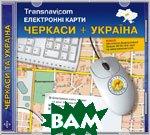 Бизнес-карта: Черкассы и Украина   купить