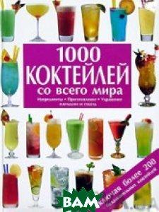 1000 ��������� �� ����� ����. �����������. �������������. ��������� / 1000 cocktails aus aller welt  ���������� �. ������