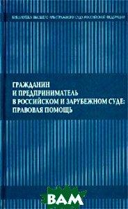Корпоративные облигации: мировой опыт и российские перспективы.   С. В. Лялин купить