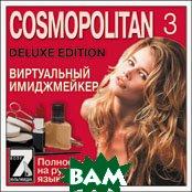 Cosmopolitan 3: Виртуальный имиджмейкер    купить