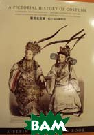 A pictorial History of Costume / История костюма в картинках  (на шести языках)  Dorine   van den Beukel купить