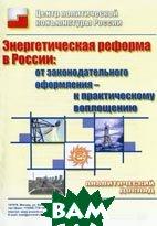 Энергетическая реформа в России: от законодательного оформления к практическому воплощению  Центр политической конъюнктуры России купить