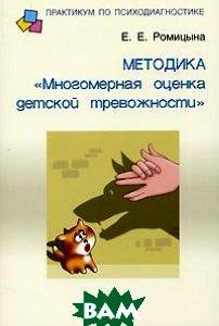 Методика `Многомерная оценка детской тревожности`  Ромицына Е.Е. купить