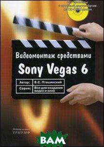 Видеомонтаж средствами Sony Vegas 6  Пташинский В.С купить