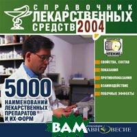 Справочник лекарственных средств 2004   купить