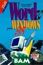 Word 7.0 для Windows 95  Марченко А., Пасько В. купить