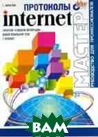 Протоколы Internet. Из серии Мастер (руководство для профессионалов)  Золотов С. купить