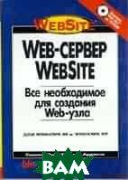 Web-сервер WebSite. Все для создния Web-узла. Для Windows 95 и Windows NT. Вкл. WebSite на CD  Пек С., Аррантс С. купить