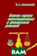 Основы оценки инвестиционных и финансовых решений  Лимитовский М.А. купить