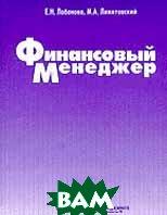 Финансовый менеджер  Лобанова Е.Н., Лимитовский М.А. купить