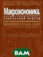 Макроэкономика. Глобальный подход   Сакс Дж.  купить