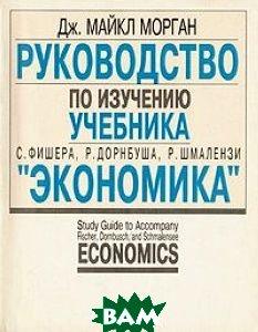 Руководство по изучению учебника `Экономика` С.Фишера  Дж. Майкл Морган купить