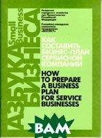 Как составить бизнес-план сервисной компании  Календжян С.О. купить