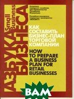 Как составить бизнес-план торговой компании  Под редакцией Календжяна С.О. купить