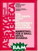 Как составить план по маркетингу торговой компании  Под редакцией Календжяна С.О. купить