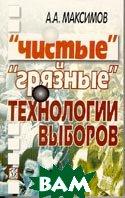 `Чистые` и `грязные` технологии выборов  Максимов А. купить