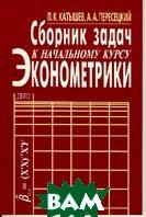 Сборник задач к начальному курсу эконометрики  Катышев П.К купить