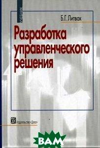 Разработка управленческого решения: Учебник  Литвак Б.Г. купить