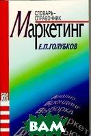 Маркетинг. Словарь-справочник  Е.П.Голубков купить