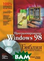 Программирование для Windows 98. Библия разработчика+CD  Линекер Ричард и др. купить
