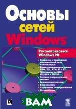 Основы сетей для Windows  Кеннет Грег купить