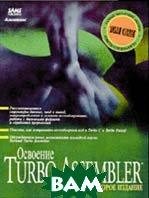 Освоение Turbo Assembler. 2-е изд.  Том Сван   купить