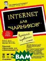 Internet (для  чайников). 5-е изд.  Левин Джон Р. и др.  купить